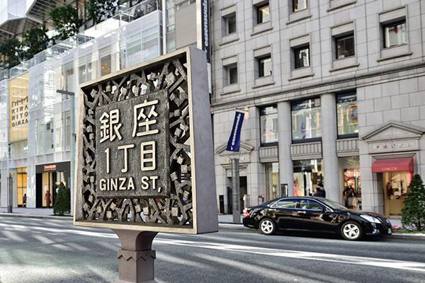 Ginza, uno de los principales barrios comerciales de Tokio